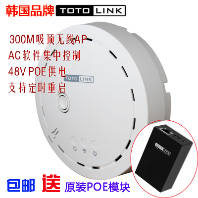 Send POE module TOTOLINK N5 300M wireless AP ceiling covering AC Wifi hotel project management