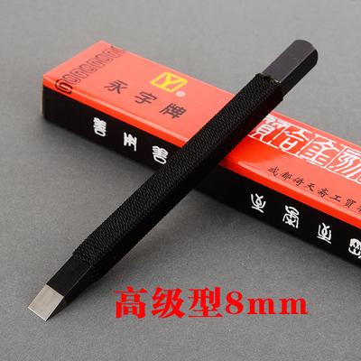 包邮8mm永字牌GPZ型硬质合金钨钢篆刻工具 青田石练习印章石刻刀