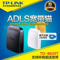 正品普联tplink td-8620t调制解调器ADSL宽带猫 ADSL猫 全国联保