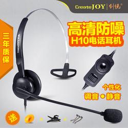 创悦 h10呼叫中心客服话务耳机电话耳麦话务员耳机电话耳麦座机耳