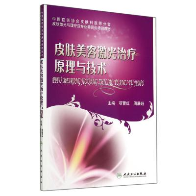 skin beauty laser treatment and Technology (China Medical Association dermatologist branch skin cream