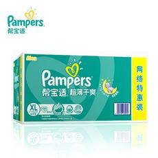 帮宝适婴儿纸尿裤XL128 超薄干爽尿不湿透气舒适 正品宝洁专卖