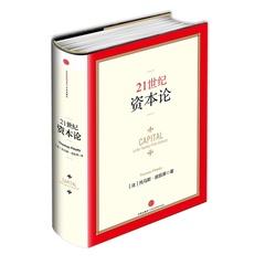 21世纪资本论精装中文版 托马斯皮凯蒂著 媲美马克思资本论诺贝尔奖得主 论精神 经济管理 投资理财 新华