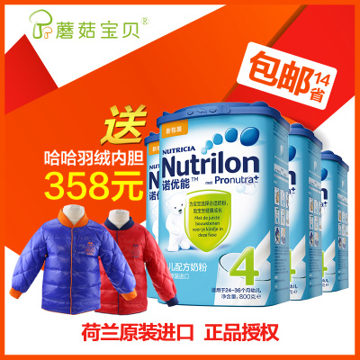 Nutrilon promise Neolink infant formula milk powder imported Dutch bullpen paragraph 4 4 canned mushroom Baby