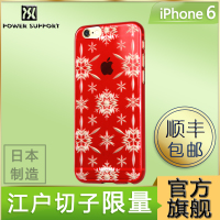 日本Power Support Air Jacket kiriko iPhone6 雕刻限量手机外壳_250x250.jpg
