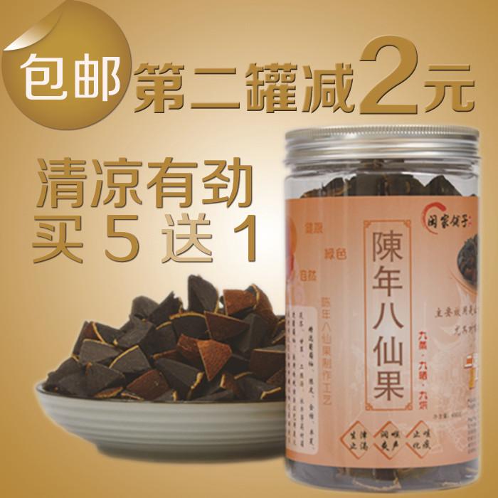 买5送1 罐装450克陈年八仙果陈皮甘草八仙果台湾白柚子参零食包邮
