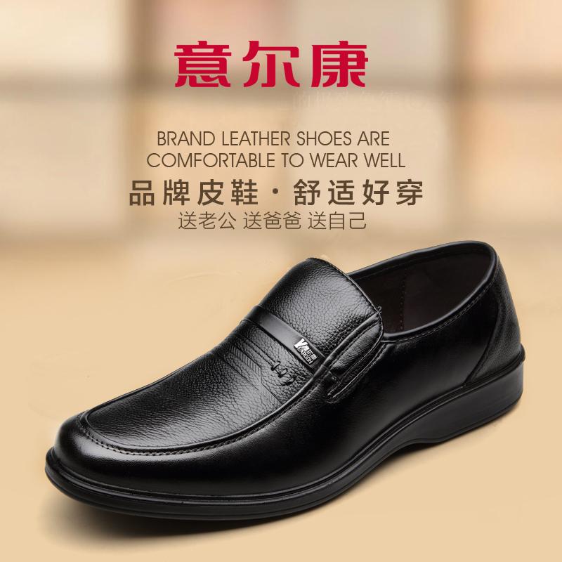 意尔康男鞋2014新款正品商务男士皮鞋真皮牛皮低帮鞋子套脚男单鞋