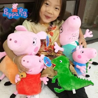 圣诞节礼物小猪佩奇毛绒玩具佩佩琪猪乔治恐龙公仔玩偶正版粉红猪