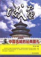 城画-中国名城的经典面孔 畅销书籍 正版 地理