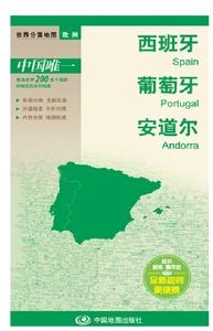 西班牙地图 葡萄牙地图 安道尔地图 欧洲系列地