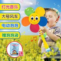 6210电动全自动泡泡风车 太阳花向日葵旋转大号吹泡泡 儿童玩具
