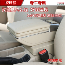 Ling yue southeast V3 special armrest box Citroen Elysee new Peugeot 301 RIGS from punching hand the box