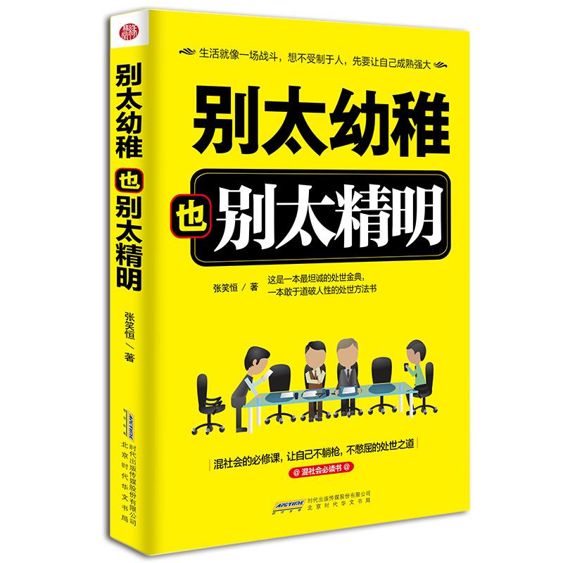 现货 别太幼稚也别太精明 北京时代华文书局 张笑恒 这是一本坦诚的处世金典 一本敢于道破人性的处世方法书