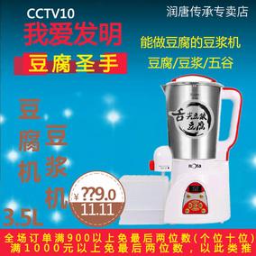 全自动五谷米糊豆腐豆浆机大容量3.5L免过滤ROTA/润唐 DJ35B-2138