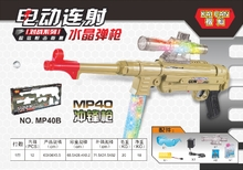 Special children's electric toy guns, electric running water guns MP40 series electric water guns soft bullet gun