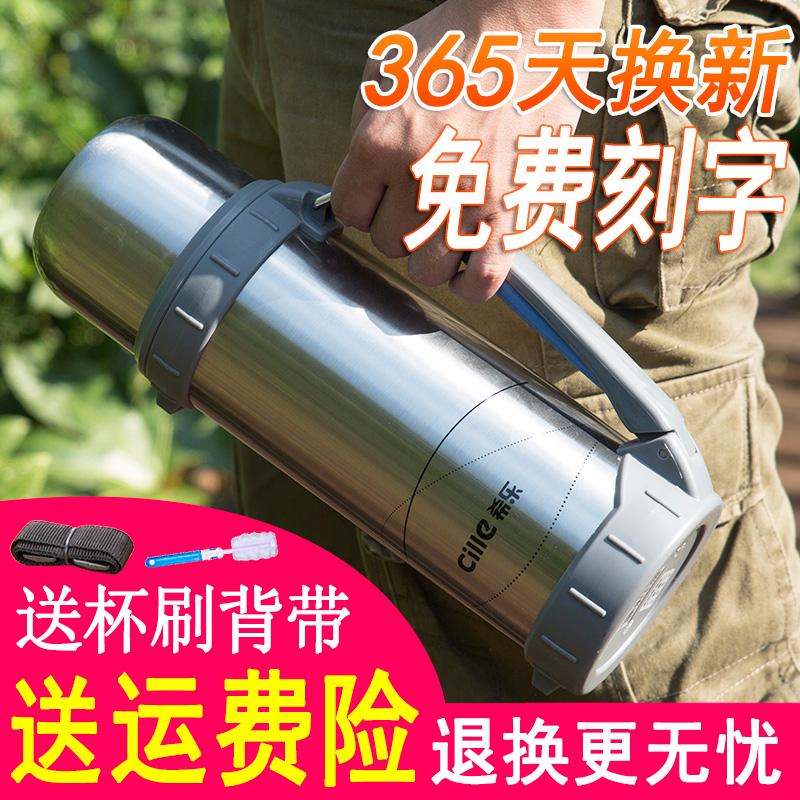 希乐不锈钢保温壶大容量保温杯男户外旅行壶旅游壶车载家用水壶瓶