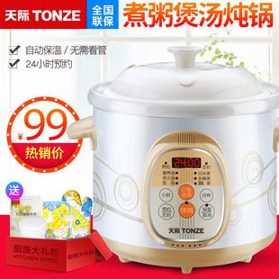 Tonze/天际 DGD20-20AWD电炖锅白瓷煲汤锅煮粥锅bb煲粥炖汤全自动