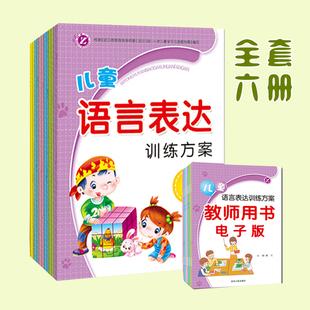 全6册包邮儿童语言表达训练方案看图说话写话幼儿宝宝学说话3-6岁学前识字绘本书幼升小看图编故事潜能开发幼儿园小主持人早教读物