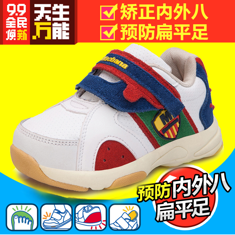 玛克邦纳机能鞋2014秋款宝宝学步鞋男童鞋女童医学机能鞋儿童鞋
