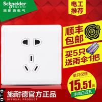 施耐德开关插座家用墙壁电源86型暗装5孔10A丰尚五孔插座面板