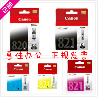 包邮原装佳能821 PGI-820墨盒CANON iP4680 ip3680 ip4760 MP558