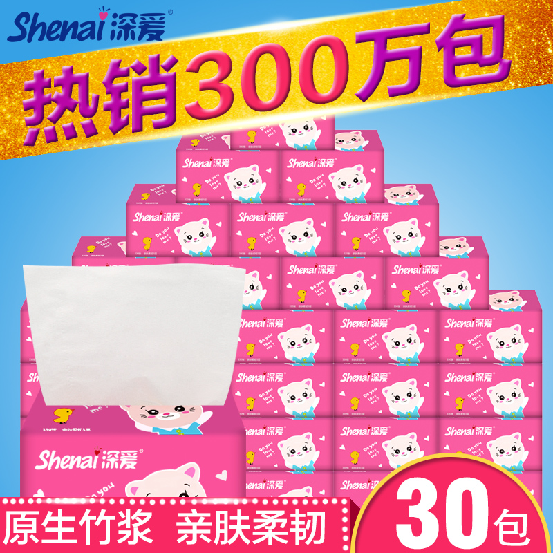 深爱3层竹浆抽纸 30包整箱装纸巾擦手餐巾纸婴儿可用面巾纸卫生纸