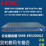 专票H3C华三ER5200G2企业全千兆多WAN有线路由器AC控制器