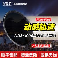 H&Y减光镜ND 8/16/32/64/400/1000中灰密度镜67/72/77/82mm无偏色