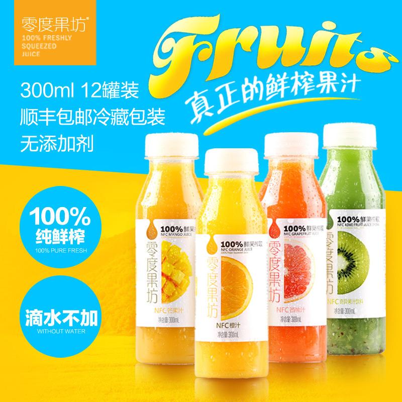 零度果坊100%纯鲜榨果汁饮料橙汁西柚芒果猕猴桃NFC混装300ml*12