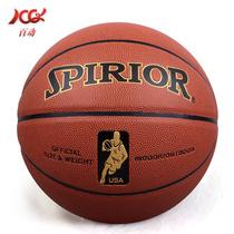 正品百动篮球牛皮手感真耐磨5号6号7号室外儿童青少年成人篮球