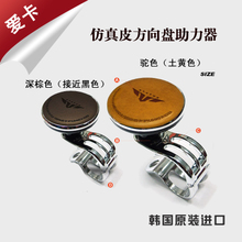 South Korea's auto supplies STATUS authentic simulation leather handle steering booster with bearing power ball