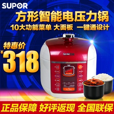 Supor / Supor CYSB50FC21-100 intelligent fine control of the furnace square 5L pressure cookers