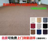 北京高端办公室会议室音乐公司商务家用高档加厚舞蹈纯色满铺地毯