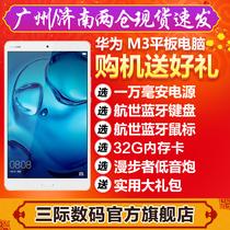 Huawei/华为 M3平板电脑 安卓华为平板8.4英寸 平板手机 八核通话