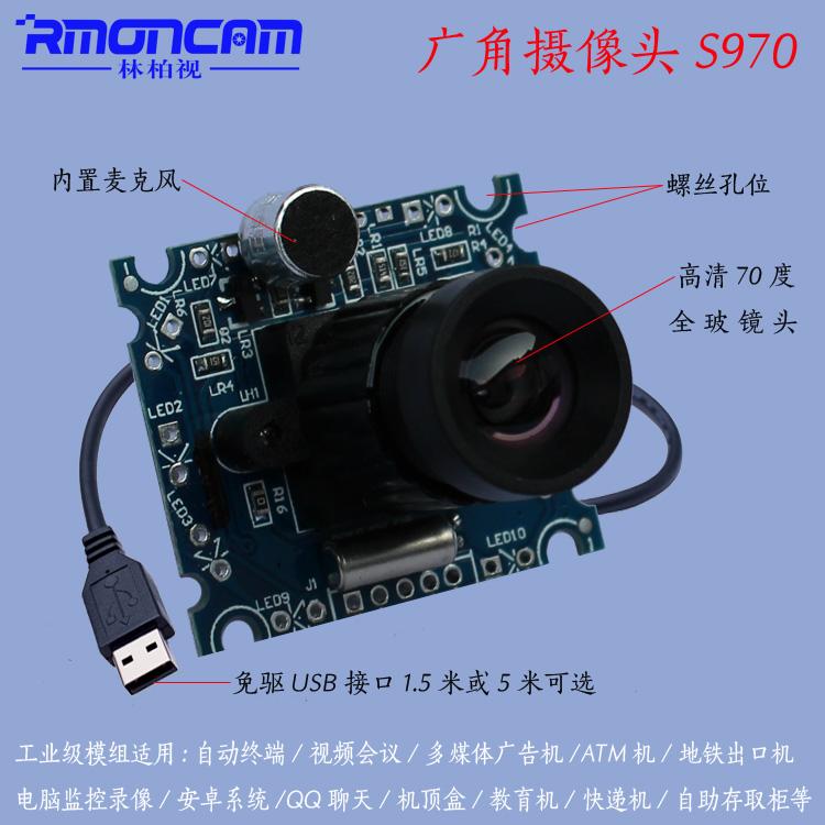 电脑摄像头S970 高清USB监控摄像头 内置麦克风免驱即插即用5米线
