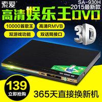 正品 索爱 SA-930H DVD影碟机 高清EVD 儿童学习dvd迷你vcd播放器