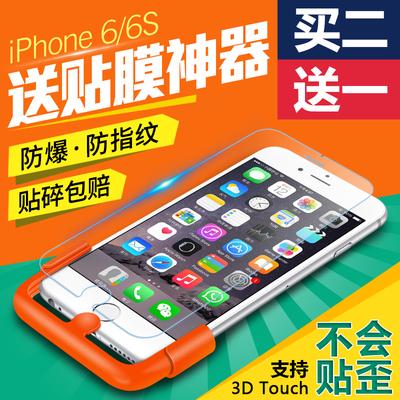 古尚古 iphone6钢化玻璃膜 苹果6s钢化膜 6s手机贴膜六保护膜4.7