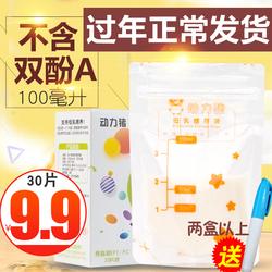 [30片]动力猪100ml小容量储奶袋母乳保鲜袋 奶水冷冻储存袋奶少