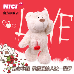 NICI Love Bear爱心小熊公仔毛绒玩具玩偶正版羊年吉祥