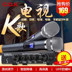 C.O.K W-801无线话筒 电视电脑k歌家庭ktv卡拉OK手机蓝牙麦克风