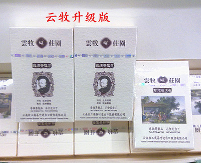 Priest pu-erh tea smoke cigarette smoke upgraded version YunMu manor pu-erh tea smoke a box of tea bag mail puer tea