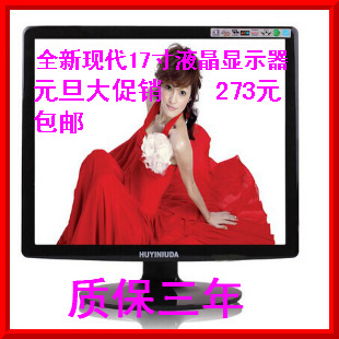 The new modern 17-inch LCD monitor perfect screen 17-inch TV plus 50 yuan office home preferred