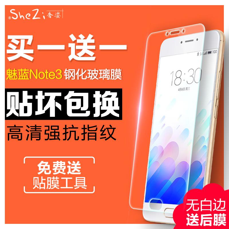 奢姿 魅蓝note3钢化膜3s全屏覆盖魅族手机玻璃防爆防指纹高清贴膜