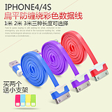 kinple Apple 4 iphone4s data cable charger line iPad3 color pasta line extension 2 m