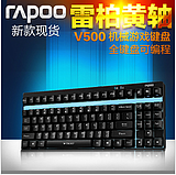 Spot Pennefather V500 Blue Black Mechanical Gaming Keyboard 87 key keyboard yellow axis game no red mechanical axis