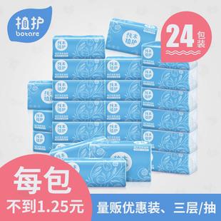 植护 原木抽纸24包整箱家庭装 3层抽取式面巾纸卫生纸巾餐巾手纸