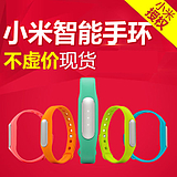 Spot hair day bracelet millet millet phone Bluetooth An Zhuozhi 34 experts ring original authentic sports wristband
