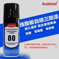 奥斯邦80线路板三防漆 绝缘漆自喷三防漆 防潮漆电路板透明保护漆