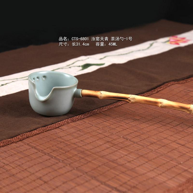 汝窑茶汤勺 竹把煮茶勺茶匙 分茶器 干泡煮茶炉水勺茶道零配件