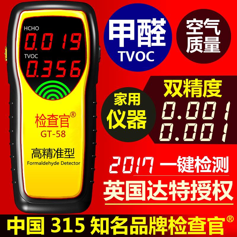 检查官甲醛检测仪器苯空气质量室内家用自动测量甲醛自监测试盒